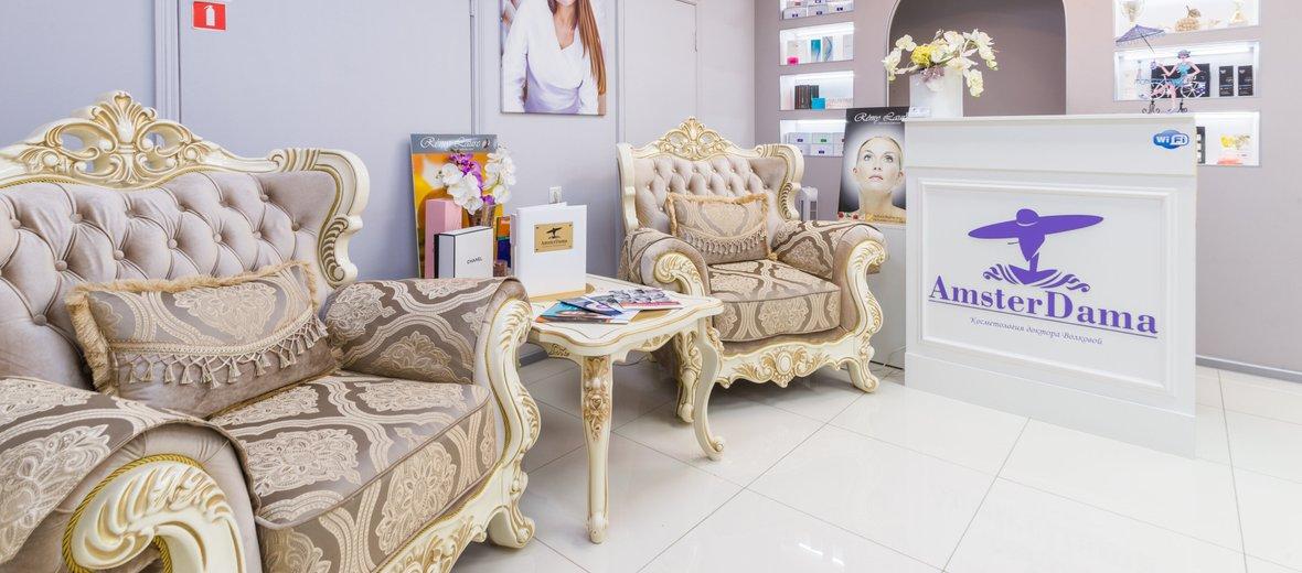 Фотогалерея - Клиника косметологии Amster Dama на Севастопольской