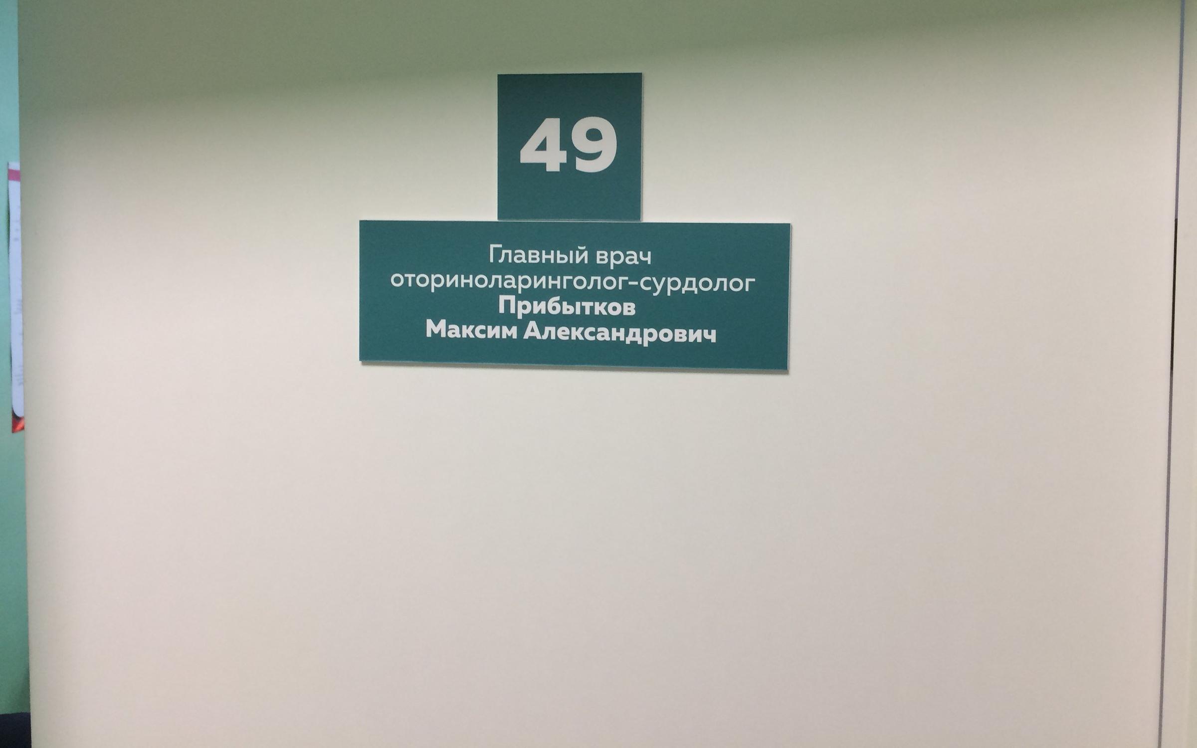 фотография ЛОР-Клиника на улице Мичурина
