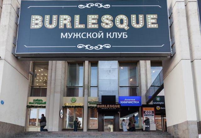 Бурлеск мужской клуб футбольные клубы в москве для детей