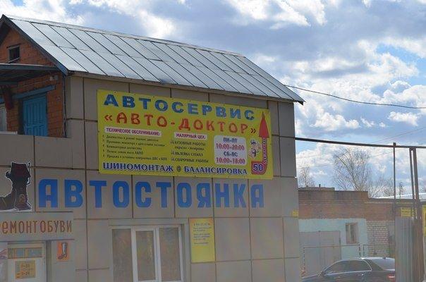 фотография Кузовного автосервиса Авто-Доктор