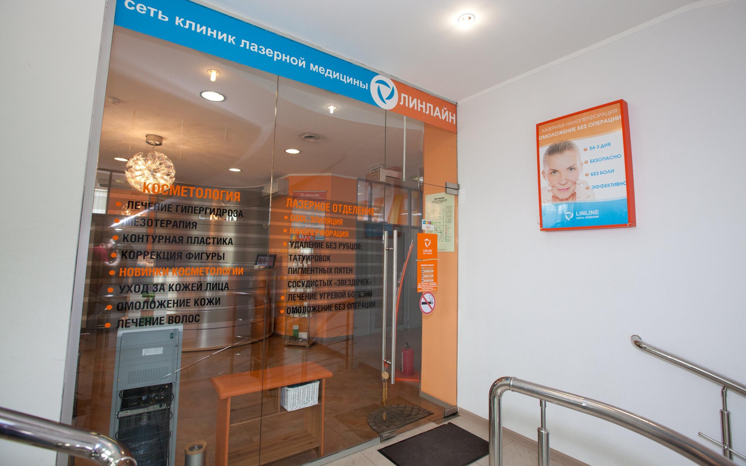 фотография Клиники лазерной косметологии ЛИНЛАЙН на улице Бабушкина, 273