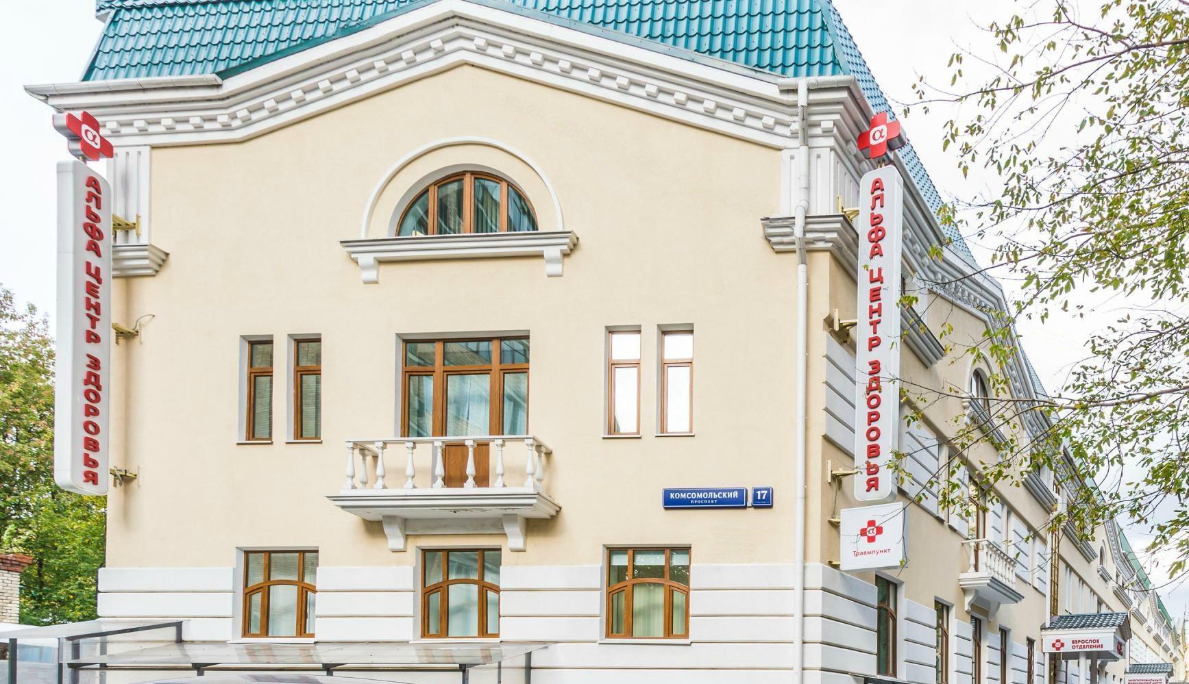 фотография Многопрофильной клиники Альфа-Центр Здоровья на Комсомольском проспекте