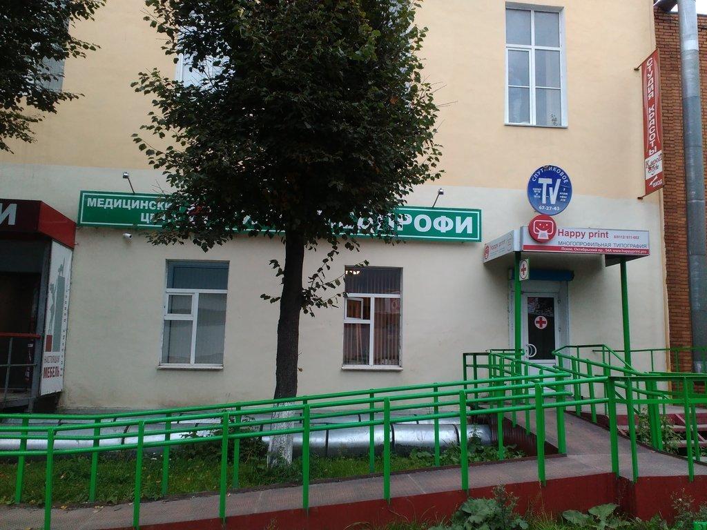 фотография Медицинского центра Питермедпрофи на Октябрьском проспекте