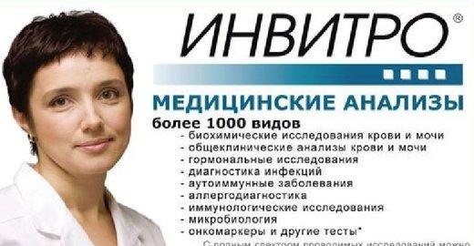 Медицинская компания Инвитро на метро Румянцево отзывы, фото, цены ...