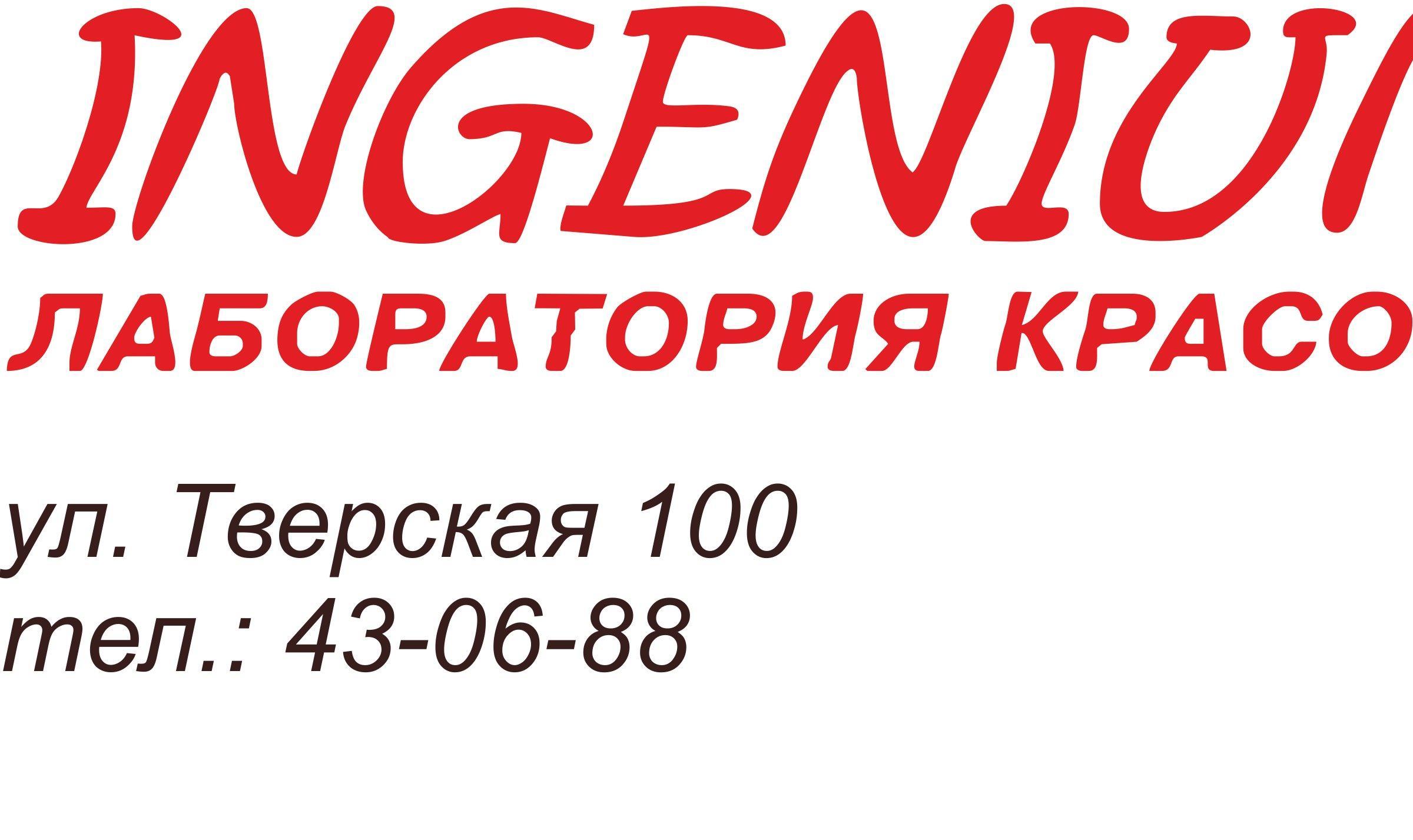 фотография Лаборатории красоты Ingenium на Тверской улице