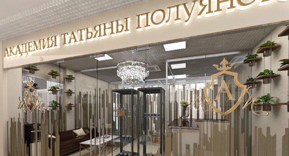 Фотогалерея - Академия Татьяны Полуяновой