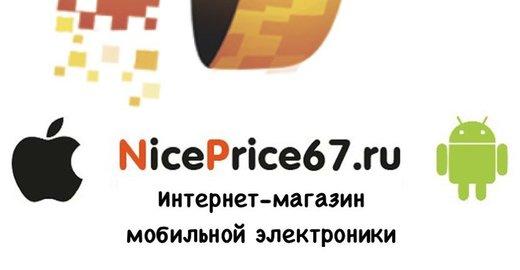 e8260bd5 Отзывы о интернет-магазине Nice Price на улице Кирова - Интернет компании -  Смоленск