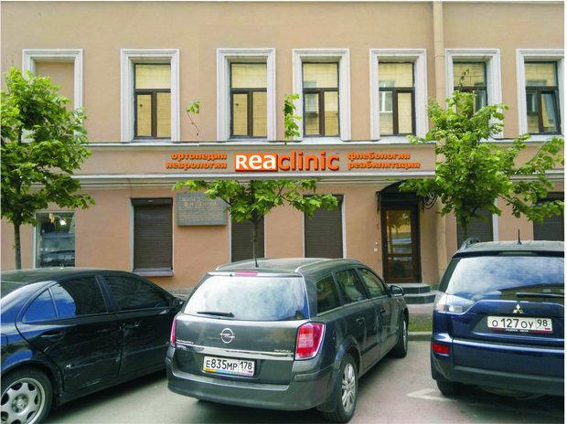 фотография Медицинского центра Reaclinic на улице Восстания
