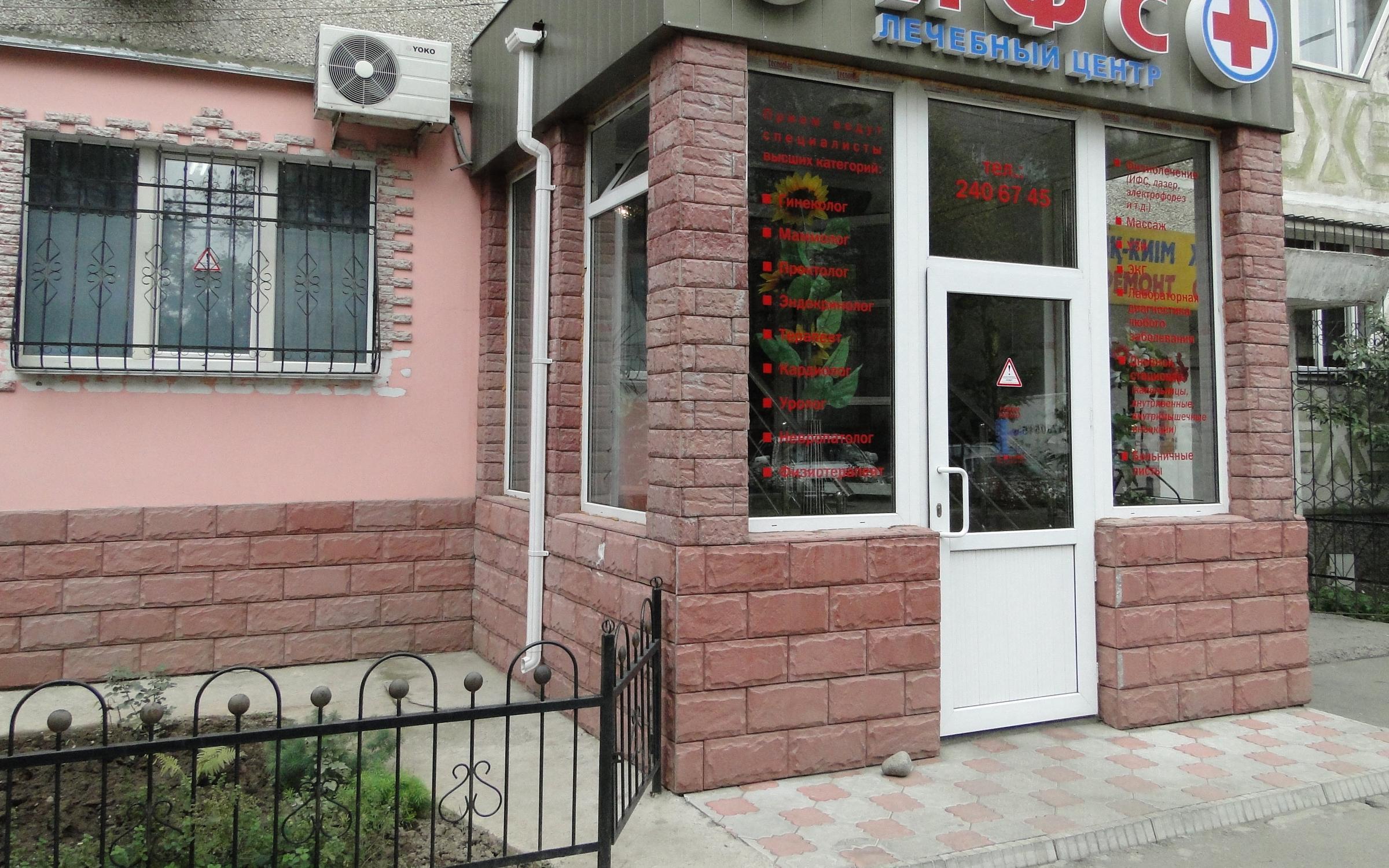 фотография Медицинского центра ИФС на улице Прокофьева