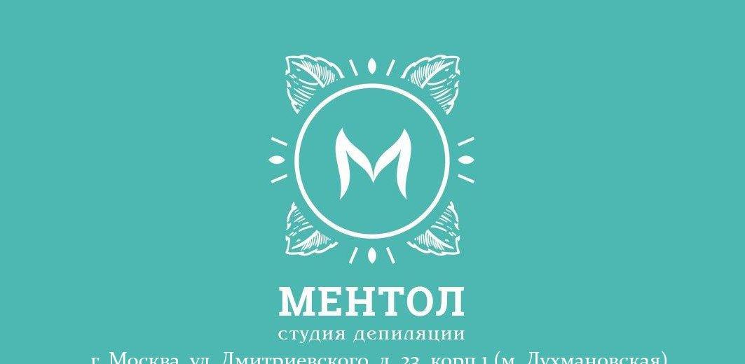 Фотогалерея - Студия депиляции Ментол на метро Лухмановская