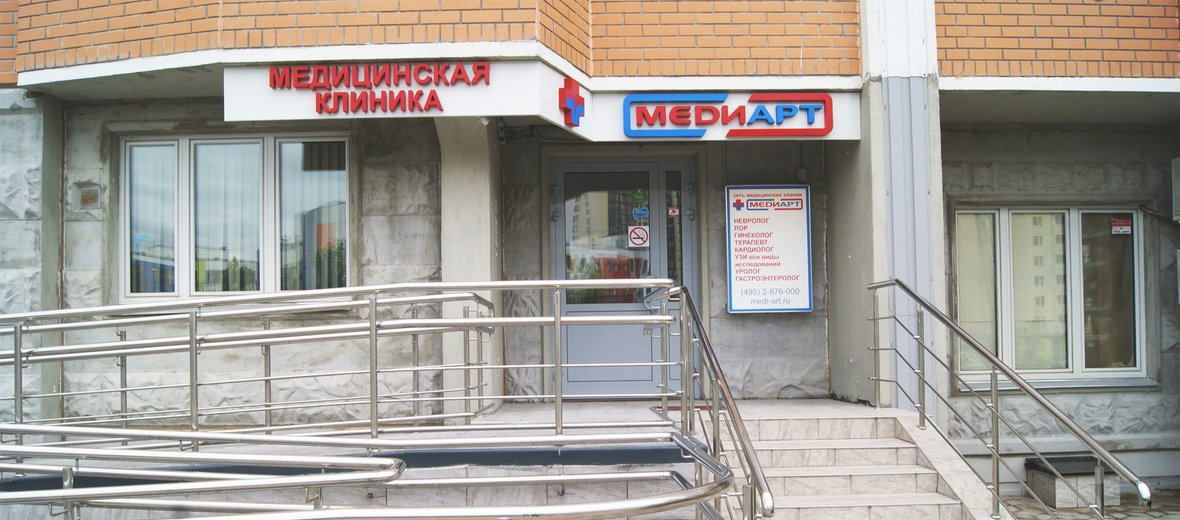 Фотогалерея - МедиАрт, медицинские центры, Москва