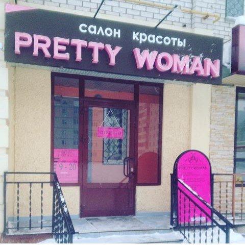 фотография Салона красоты Pretty Woman