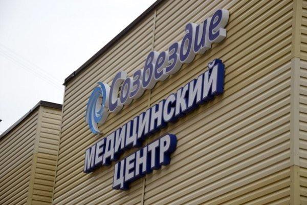 Фотогалерея - Медицинский центр Созвездие на проспекте Просвещения