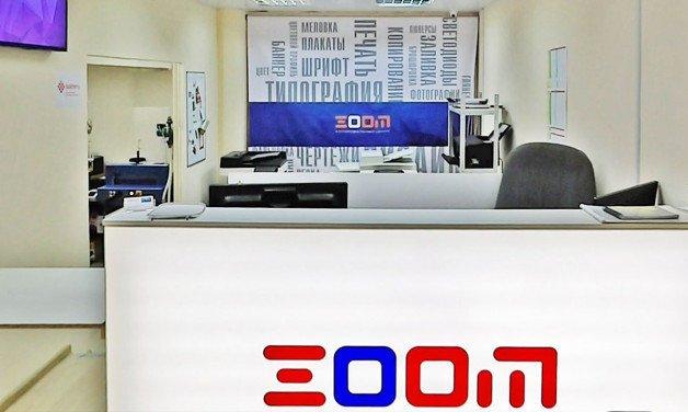 фотография Копировального центра Zoom в Строгино