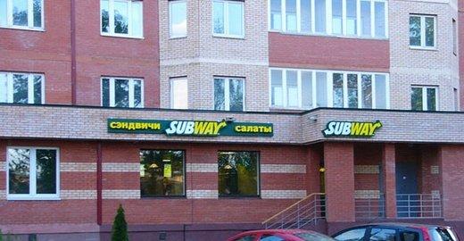 фотография Кафе быстрого питания Subway на Первомайской улице