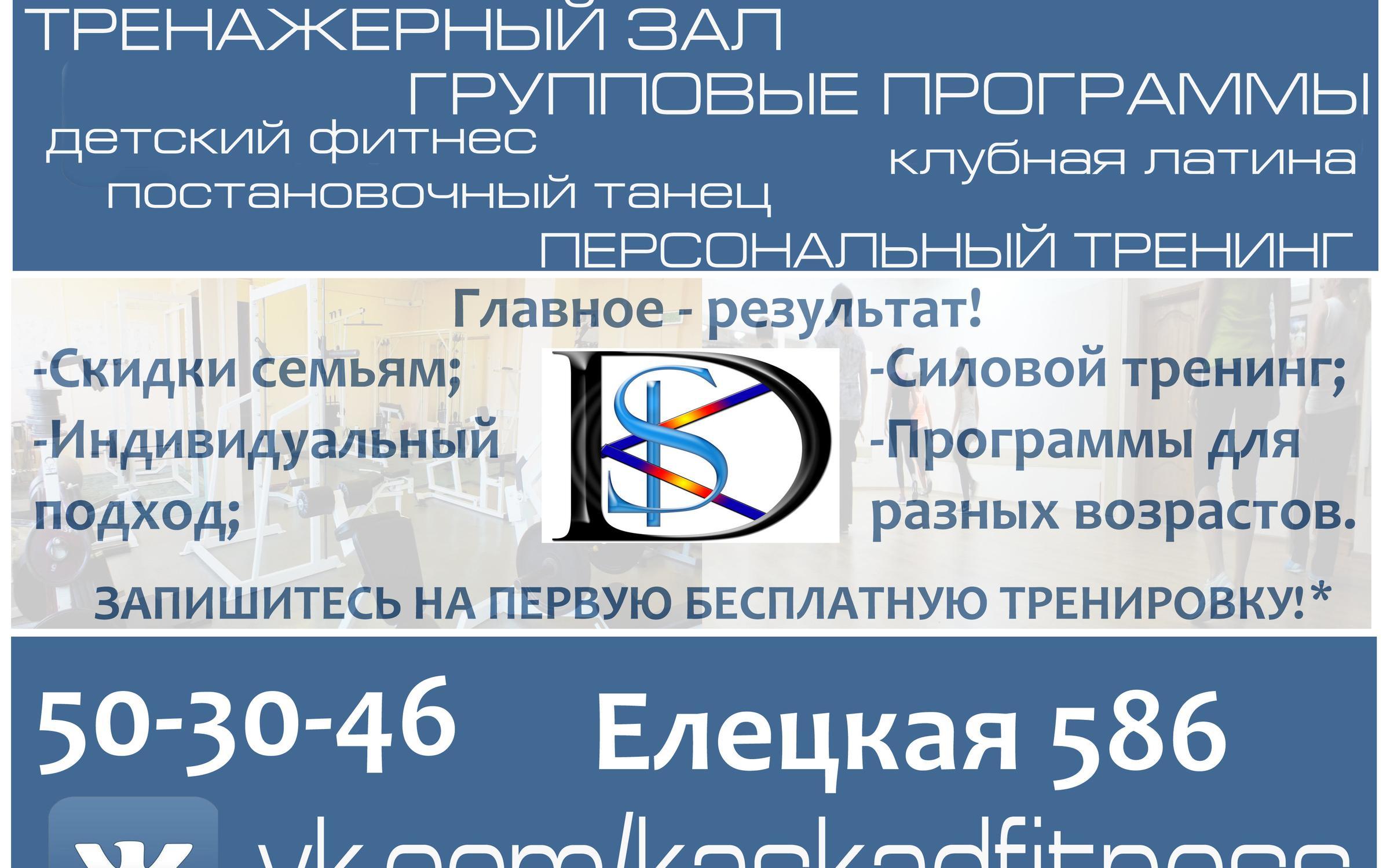 фотография Спортивного клуба KaskaD