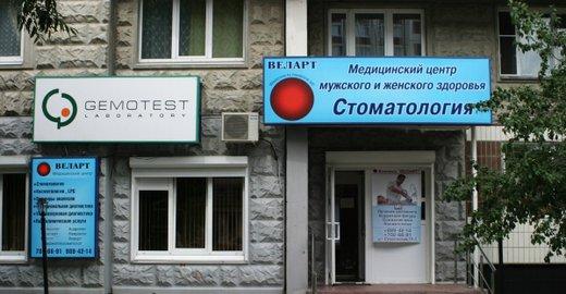 фотография Медицинского центра Веларт в Новокосино