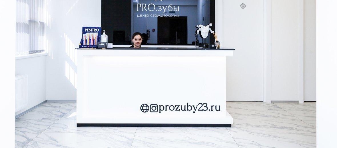 Фотогалерея - Центр стоматологии PRO.зубы в Прикубанском округе
