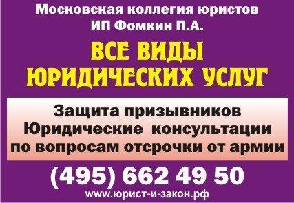 московская юридические консультации i