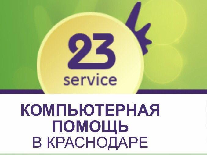 фотография Торгово-сервисного центра 23service