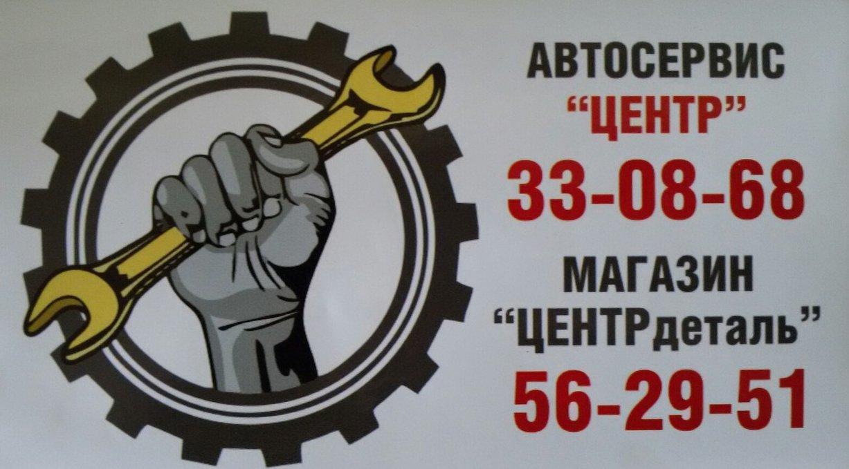 фотография Автосервиса Центр в Промышленном районе
