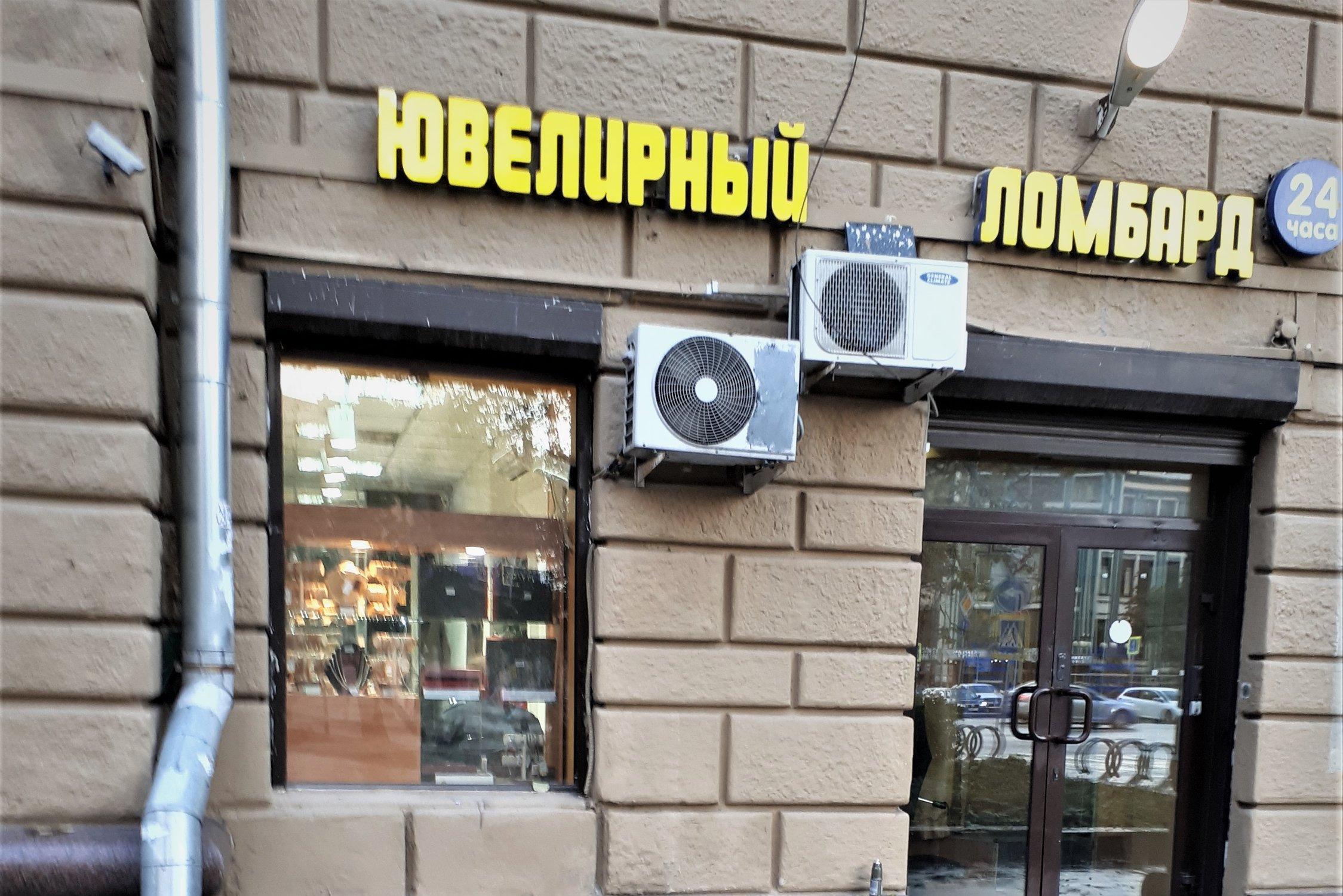Ломбарды в центре москвы автосалон в москве где можно взять кредит