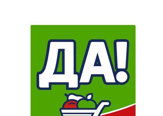 фотография Супермаркета Да! в Астраханском переулке, 10/36