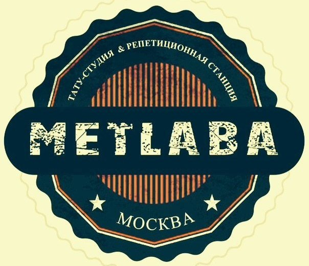 Фотогалерея - Репетиционная станция & Тату-студия METLABA