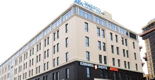 фотография Медицинского Центра Энерго (центральное отделение) на метро Фрунзенская