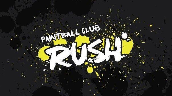фотография Пейнтбольного клуба Rush на улице Коммуны