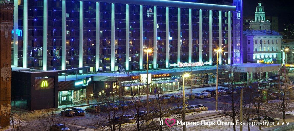 Фотогалерея - Конгресс-отель Маринс Парк Отель Екатеринбург