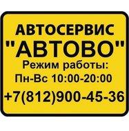 Автосервис АВТОВО (Сервис,Эвакуация,Запчасти,Страхование)