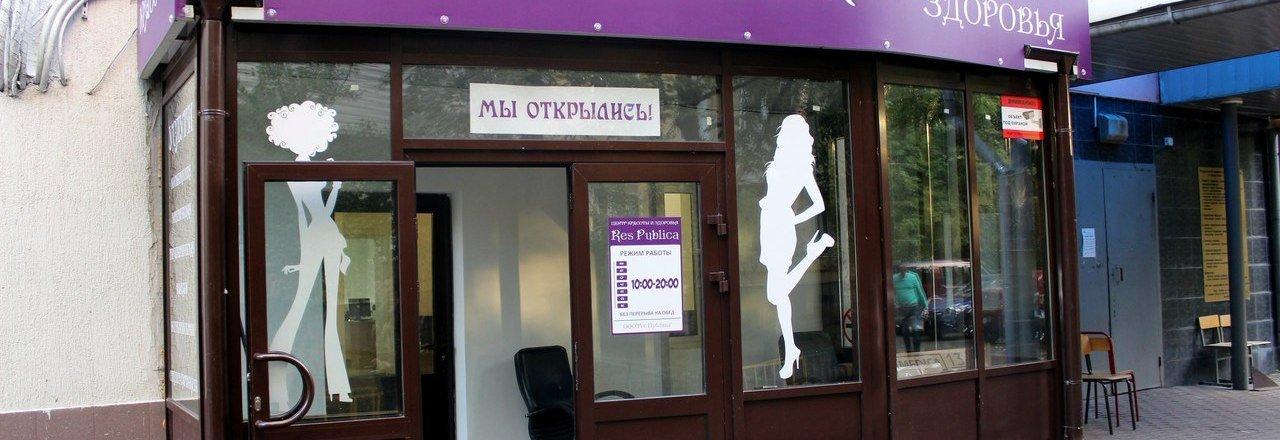 фотография Студии красоты RES PUBLICA на метро Савёловская
