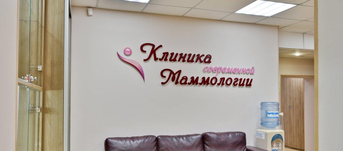 Фотогалерея - Клиника современной маммологии ВитаКор на улице Пушкина