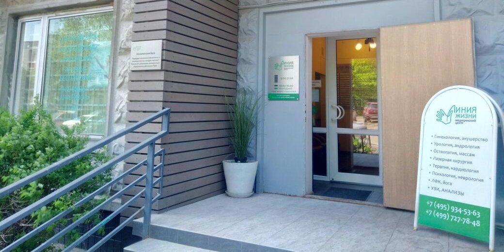 Фотогалерея - Клиника Линия жизни в Солнцево
