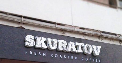 фотография Кофейни roasters Skuratov на улице Лермонтова