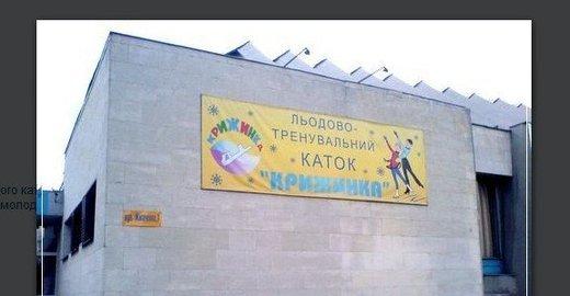 фотография Катка Крижинка на улице Генерала Жмаченко