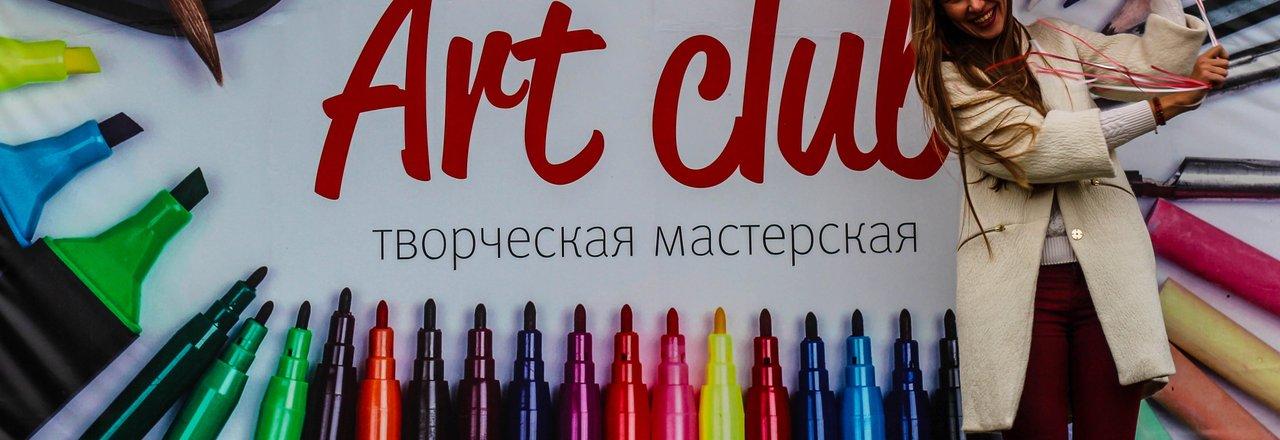фотография Творческой мастерской Art Club на улице Маерчака