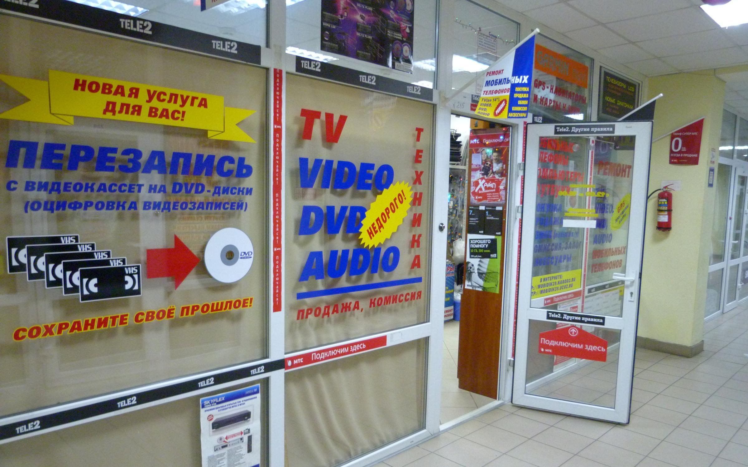 фотография Магазин-мастерская по ремонту и продаже аксессуаров, электроники и мобильных телефонов Мобидик39