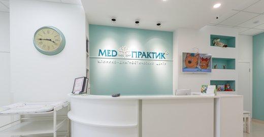 фотография Клинико-диагностического центра MEDПрактик на Капитанской улице