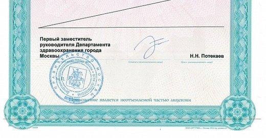 Медицинский центр санаторий самарский