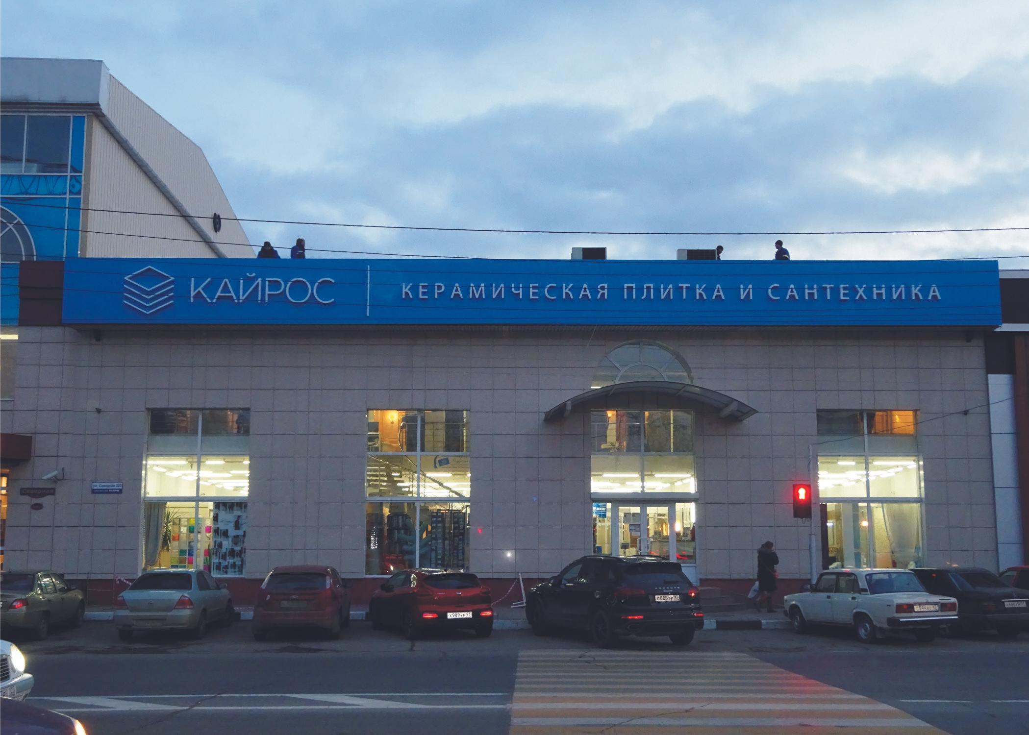 фотография Салона керамической плитки и сантехники Кайрос на Северной улице