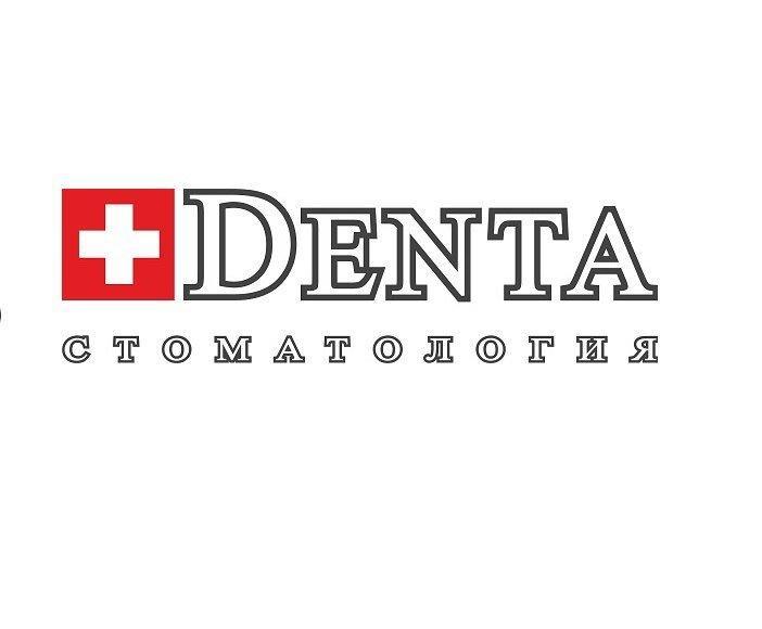 фотография Стоматологии Denta в Дзержинске на проспекте Циолковского