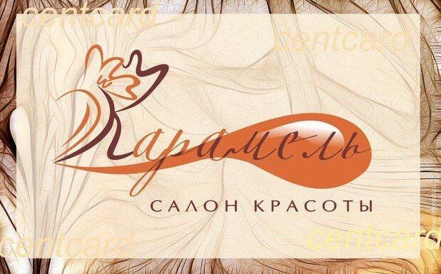 фотография Салона красоты Карамель на улице Пушкина