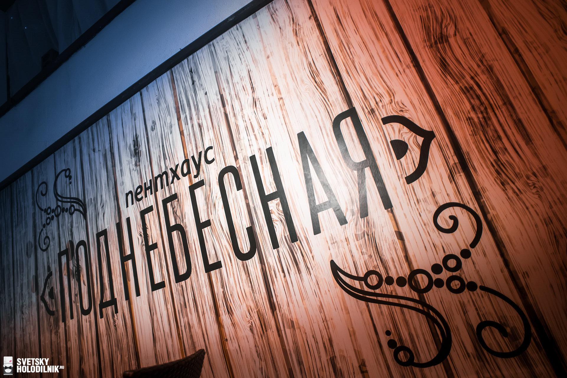 фотография Ресторана Поднебесная на улице Уточкина, 7