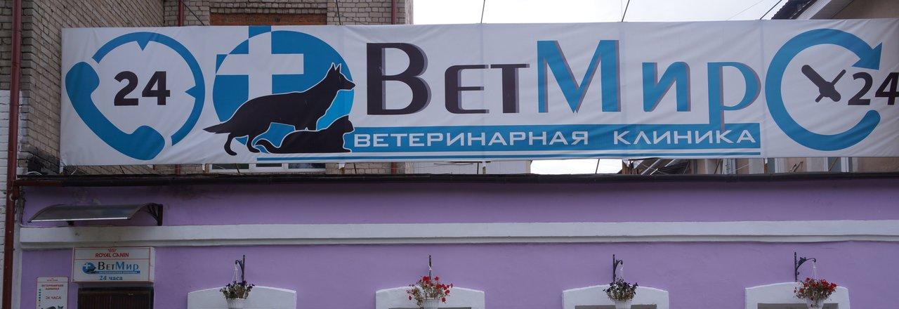 фотография Ветеринарной клиники ВетМир в Иваново
