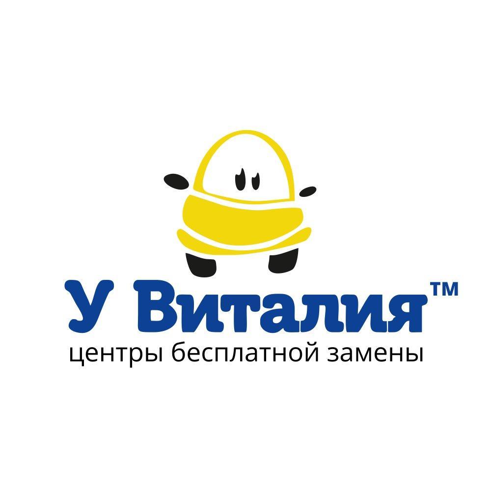 фотография Центра бесплатной замены У Виталия в Кирпичном тупике