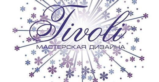 фотография Студии праздничного оформления Tivoli