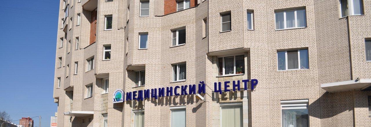 фотография Медицинского центра XXI век на Коломяжском проспекте