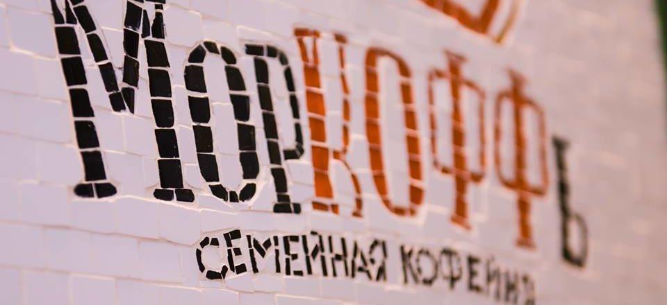 фотография Семейная кофейня МорКОФФь